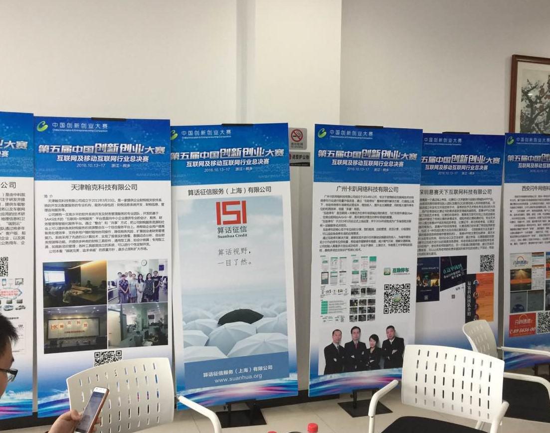 算话征信荣获全国创新创业大赛优秀企业称号