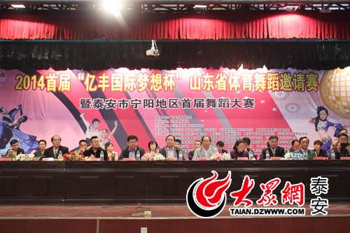 泰安宁阳首届舞蹈大赛 16支代表 山东省体育舞蹈邀请赛暨泰安市宁阳