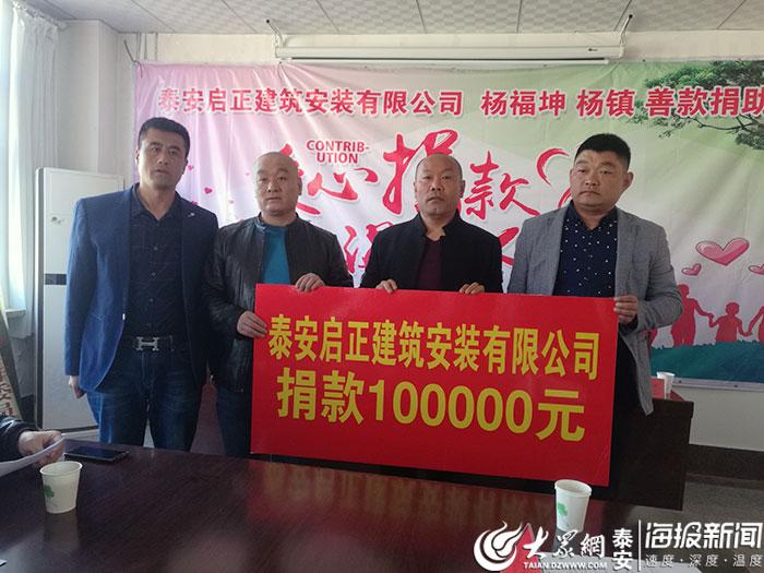 """""""同时,杨福坤表示,见义勇为是中华民族的传统美德,进行这次捐款活动义"""