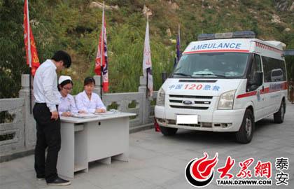 设立医疗点配备急救设备 封禅大典贴心服务游客