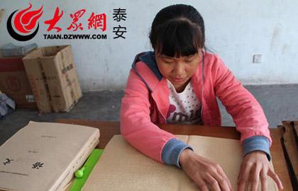 助梦成长大众网记者盲人节走进泰安盲人学校