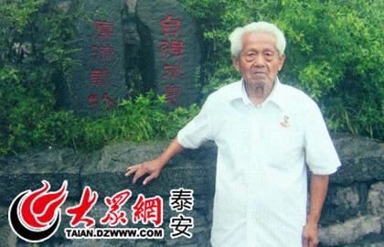 83岁老汉今年21次登上泰山 吉尼斯总部颁发鼓励奖