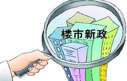 公积金新政集中出台促房地产市场平稳发展