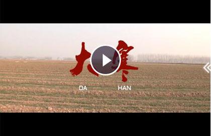 宁阳本土微电影《大寒》明年将在柏林展映