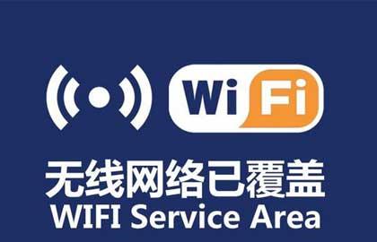泰山站年内将安装WiFi 部分列车无线全覆盖