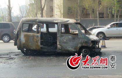泰安街头一五菱之光面包车自燃烧成空壳