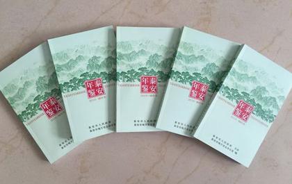 《泰安年鉴(2016・袖珍本)》出版发行