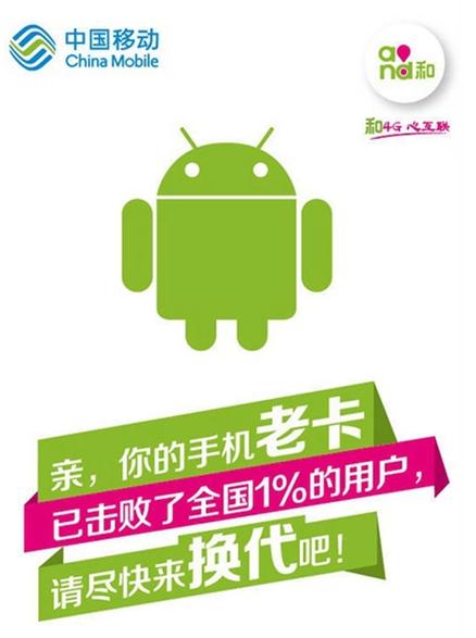 山东泰安移动营业厅_泰安移动友情提醒:您的手机老卡已经击败了全国1%的用户_首页 ...