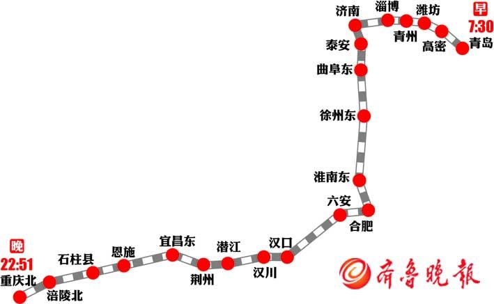 全程共21个站点,分别为青岛,高密,潍坊,青州,淄博,济南,泰安,曲阜东