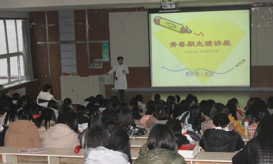 泰安丽人医院 青春校园健康行活动 走进山东农业大学
