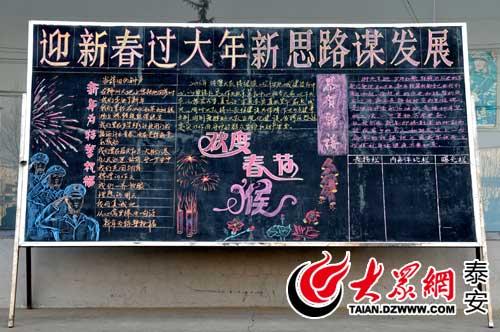 城特警大队制作春节主题板报 浓厚节日氛围