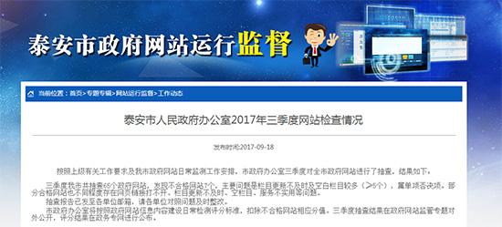 泰安市人民政府办公室2017年三季度网站检查情况截图-泰安7家政府网