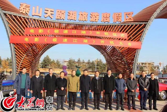 赛车动作电影《极速江湖》在泰山天颐湖旅游度假区举行开机仪式