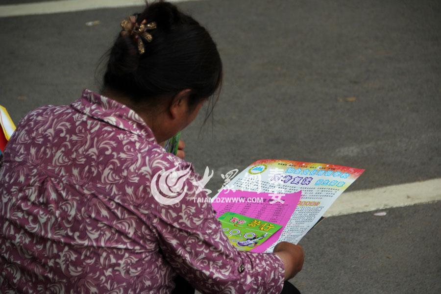 最后一场,考场外的家长的阅读收到的各种单页。