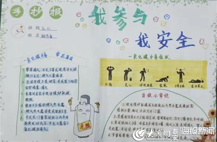 """东平县实验小学开展""""预防一氧化碳中毒""""专题教育活动_"""