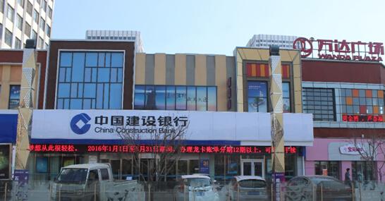 中国建设银行泰安青年路支行于泰安万达广场正式开业