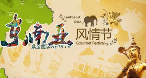 东南亚位于亚洲东南部,包括中南半岛以及马来群岛的大部分,是由中国