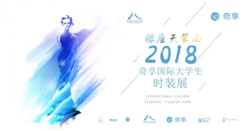 北京服装表演学院的优秀设计师,带来旗袍秀,沂蒙山特色主题服装秀
