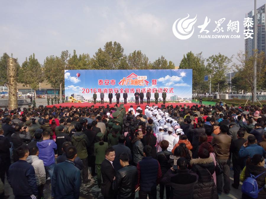 """""""十万烟感进家庭""""2016年消防安全宣传月活动启动.jpg"""
