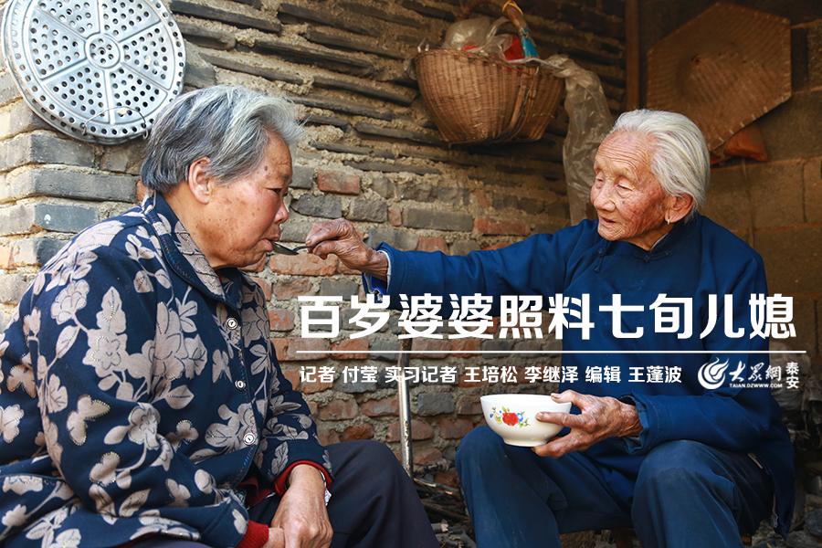 """山东泰安106岁的华怀英出生于1911年。从民国到抗战,从解放战争到新中国,她历经世纪沧桑。老伴子女相继离世,她与72岁偏瘫儿媳相依为命,独自做饭、洗衣、拾柴……堪称""""中国好婆婆""""。大众网记者/付莹  李继泽"""