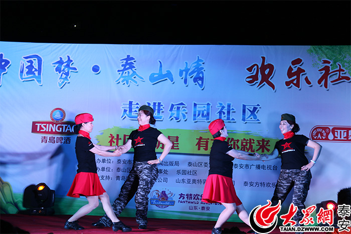 """2017年6月24日,财源街道,泰山区电视台举办的""""中国梦."""