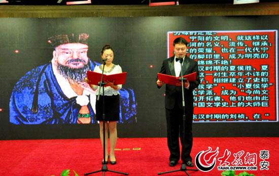 泰安市群众文化艺术年诗歌朗诵决 大众网泰安12月27日讯   (记者 张
